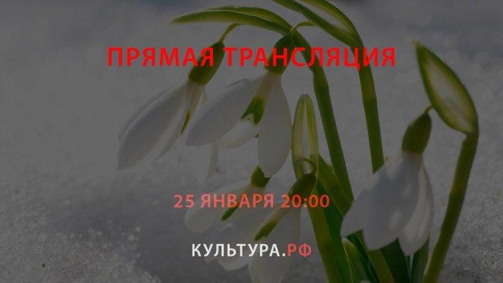 «Татьянин день». Гала-концерт - Кафедральный Собор Петра и Павла