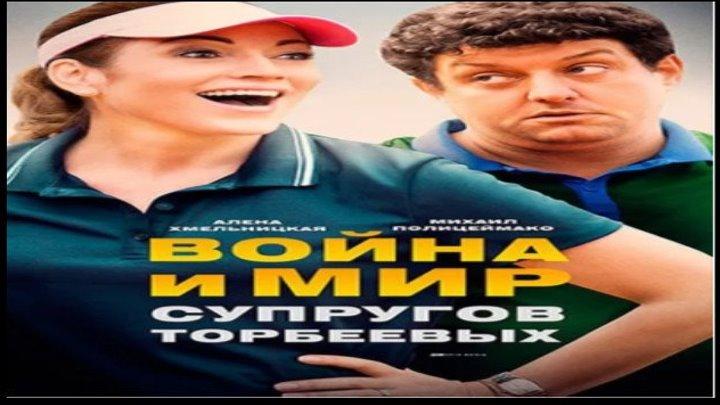 Война и мир супругов Торбеевых, 2017 год (мелодрама)