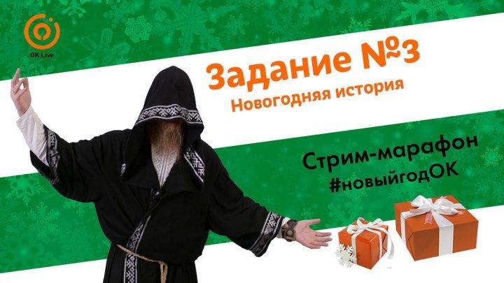 #новыйгодОК Задание 3 новогоднего стрим-марафоне OK Live!