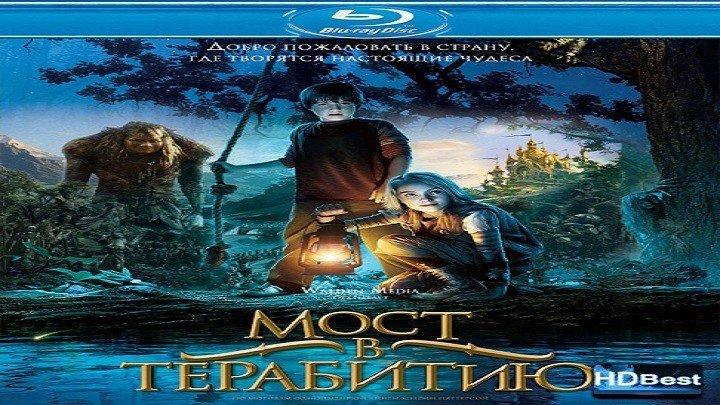 Моcт в Терабитию.2007.BDRemux.1080p.