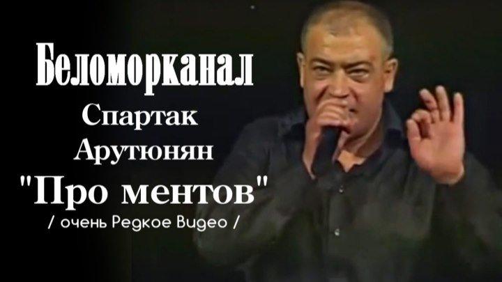 Беломорканал - Про Ментов / 2009 / очень Редкое Видео!!!