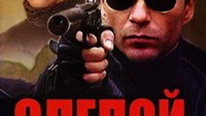 Слепой (Cезон 1 , Серия 1-8 из 8) [2004, Боевик, DVDRip]