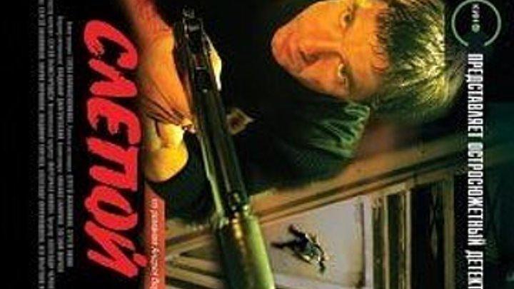 Слепой (Cезон 2 , Серия 1-8 из 8) [2005, Боевик, DVDRip]