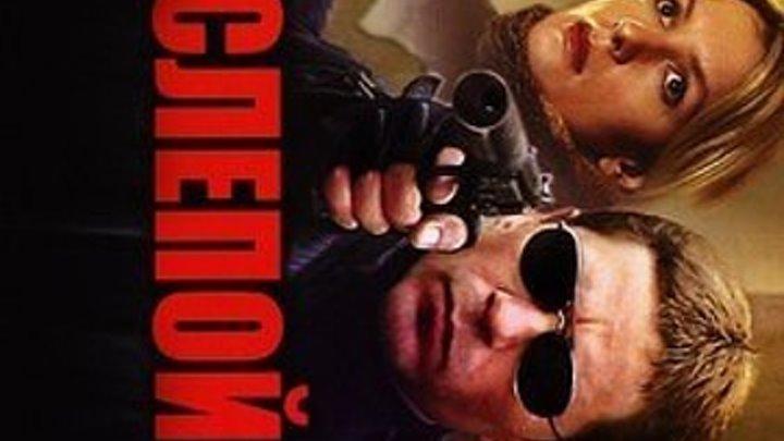 Слепой 3 Программа убивать (Cезон 3 , Серия 1-8 из 8) [2008, Боевик, DVDRip]