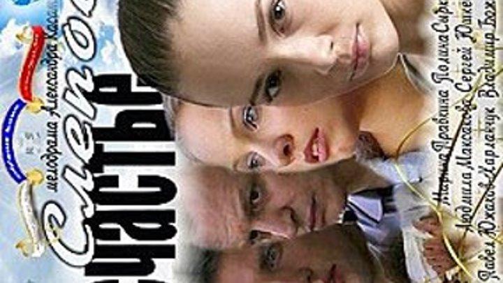 Слепое счастье (Серия 1-4 из 4) [2011, Мелодрама, SATRip]