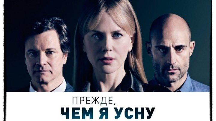Прежде чем я усну(триллер, детектив, драма)2014