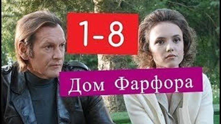 Дом фарфора 1 2 3 4 5 6 7 8 серия ( 2017 ) Мелодрама Драма