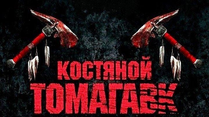 Костяной томагавк (2015) Ужасы, Приключения