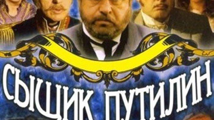 Сыщик Путилин 1 2 3 4 5 6 7 8 серия ( 2007 ) Детектив