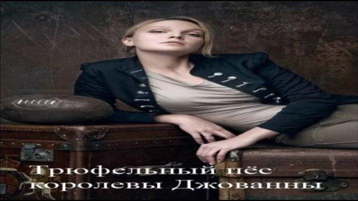 Трюфельный пес королевы Джованны, 2017 год / Серии 2-4 из 4 (детектив)