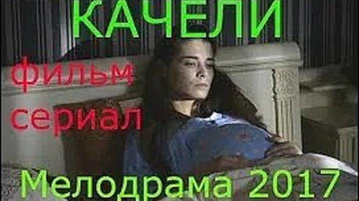 Качели (Серия 1-4 из 4) [2017, Драма, Мелодрама, SATRip]