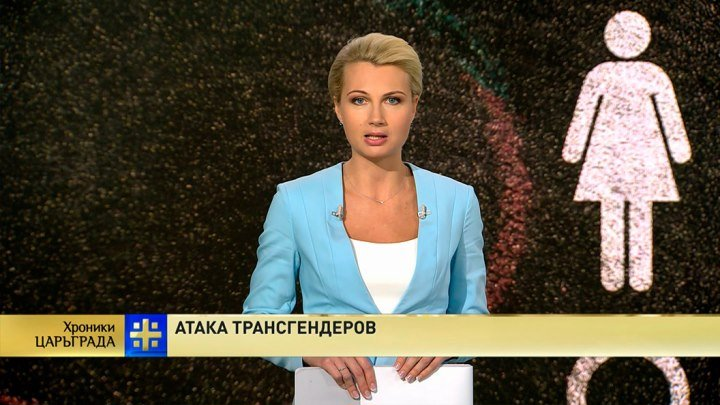 Атака трансгендеров (Хроники Царьграда)