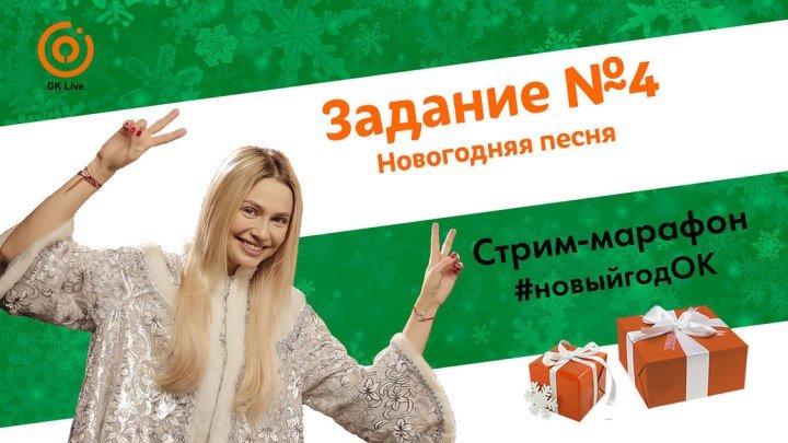 #новыйгодОК Задание 4 новогоднего стрим-марафоне OK Live!