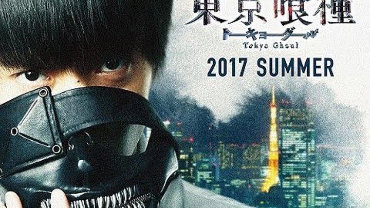 Токийский гуль Боевик, Драмы, Триллеры, Ужасы, Фильмы 2017