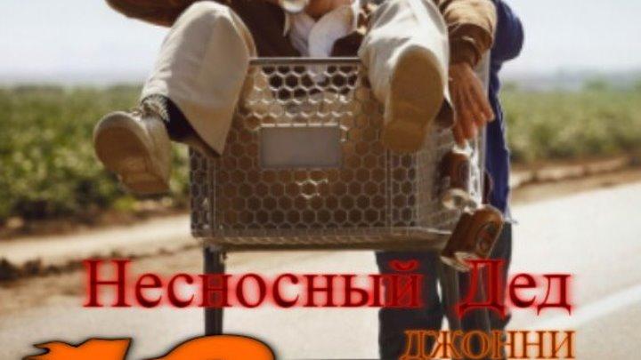 Несносный Дед (комедия)
