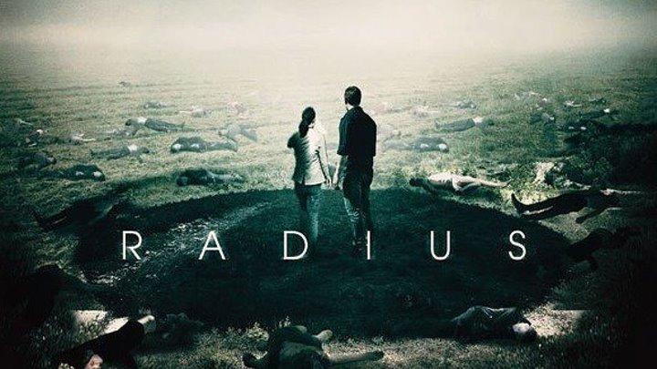 Радиус (фантастика)