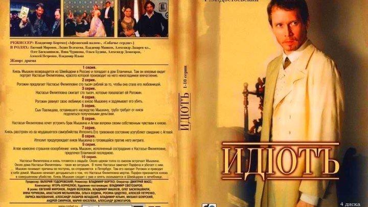 Идиот серии 1-10 серии (Владимир Бортко) 2003, Драма.Экранизация*