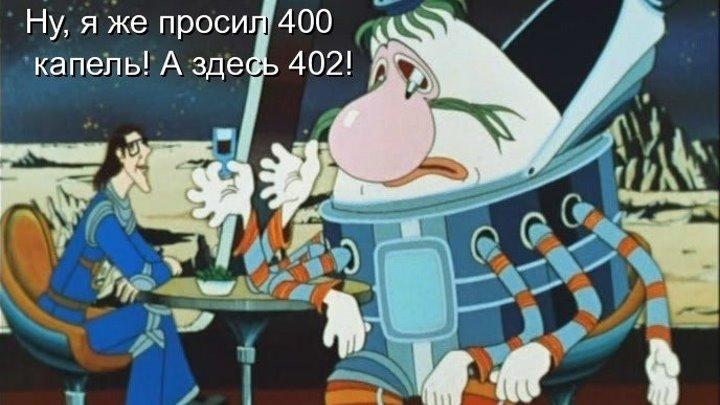 Тайна третьей планеты (1981) Научная фантастика, Приключения, Экранизация, Мульт