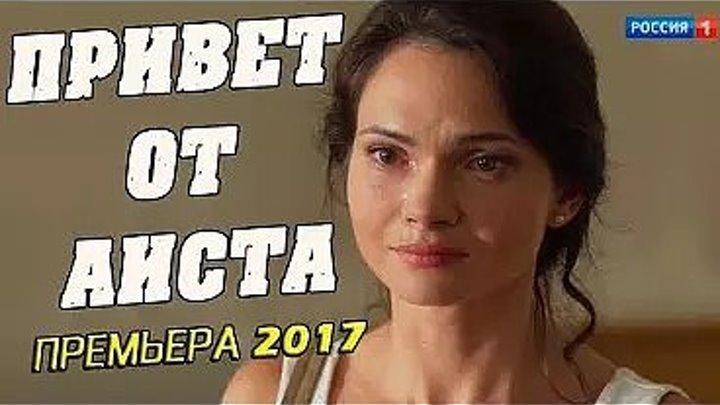 Привет от аиста -2017 русская мелодрама