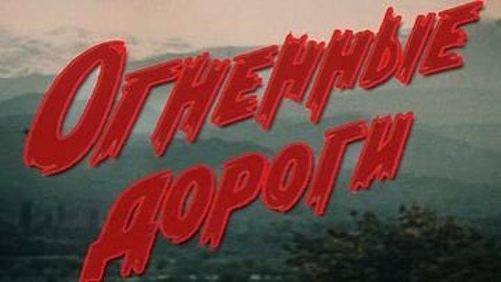 Огненные дороги. Фильм 4. «Борющийся Туркестан» (1984)