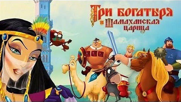 """м/ф """"Три Богатыря и Шамаханская Царица"""""""