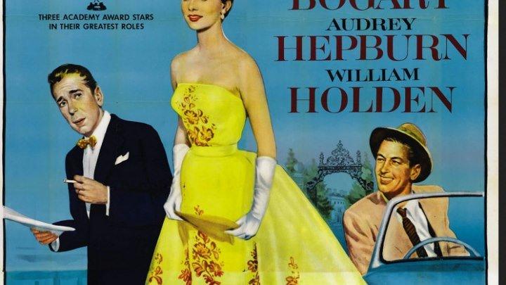Sabrina.1954.720p. Billy Wilder Film, Audrey Hepburn, Humphrey Bogart, William Holden, Ellen Corby, Marjorie Bennett, John Williams, Joan Vohs, Lovyss Bradley, Steve Carruthers, (Eng).