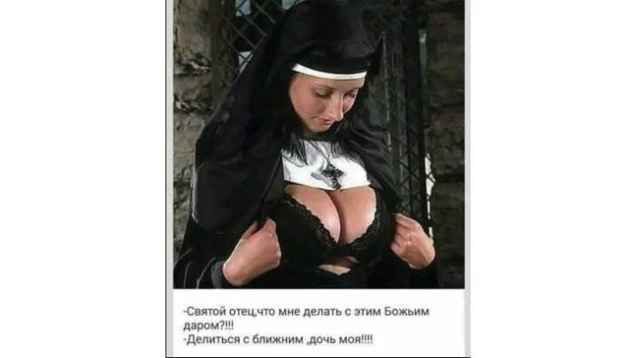 Хорошая монашка