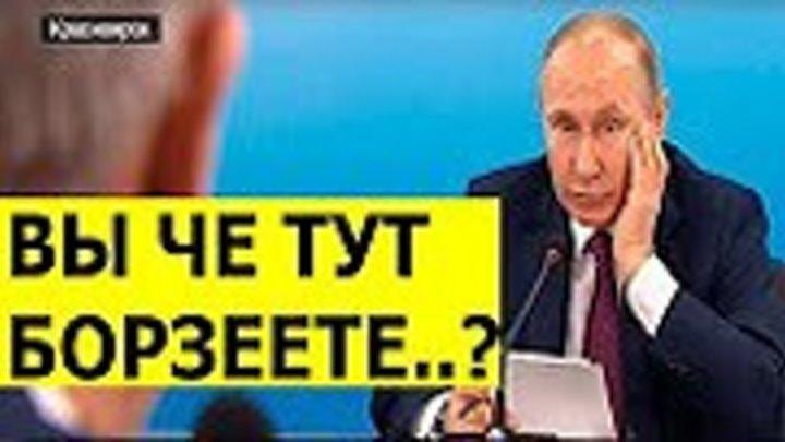 Путин в Красноярске ШОКИРОВАН от НАГЛОСТИ местных ЧИНУШ!!!