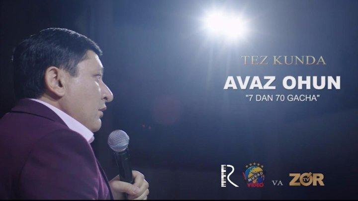 Avaz Oxun - 7-dan 70-gacha nomli konsert (treyler) | Аваз Охун - 7-дан 70-гача (тез кунда)