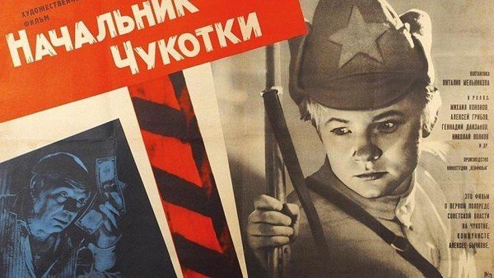 """""""Начальник Чукотки"""" (1967)"""