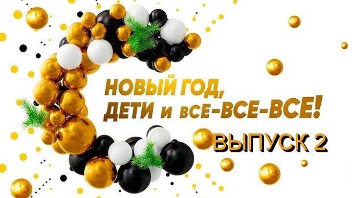 Лучшая новогодняя программа по версии зрителей! Новый год на СТС )) Выпуск 2