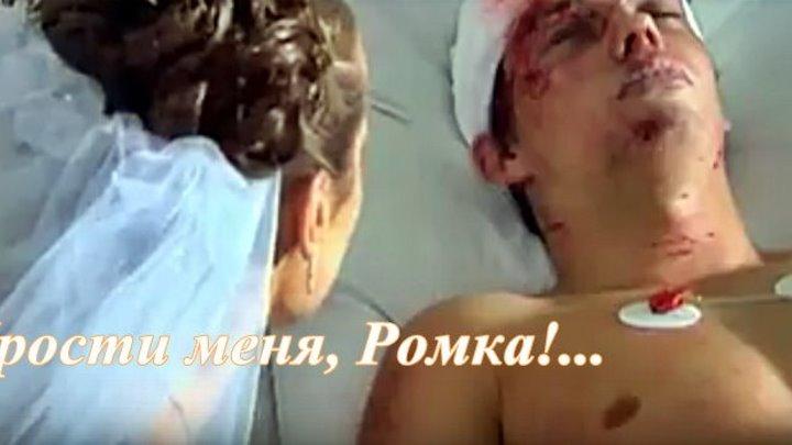 Русская мелодрама «Прости меня, Ромка!...»