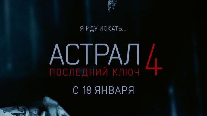 Астрал 4 Последний ключ 2018 трейлер | Filmerx.Ru