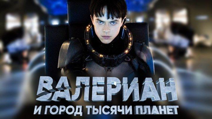 Валериан и город тысячи планет (2017).HD (Боевик приключения фантастика)