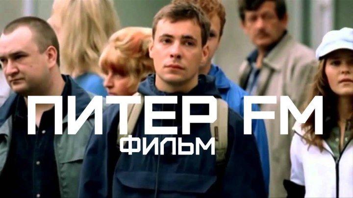 Питер FM (2006) Мелодрама