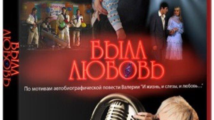 Была любовь (Серия 1-16 из 16) [2010, Мелодрама, DVDRip]