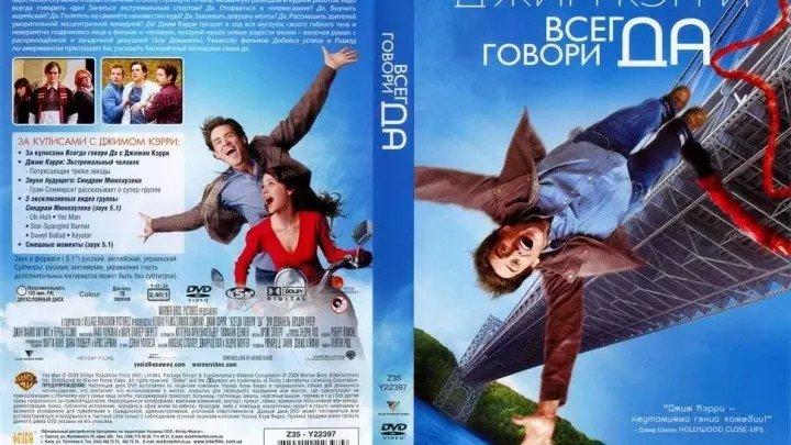 Всегда говори «ДА» (2009)Комедия.