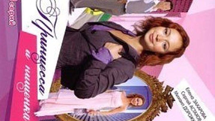Принцесса и нищенка (Серия 1-8 из 8) [2009, Комедия, Мелодрама, DVDRip]