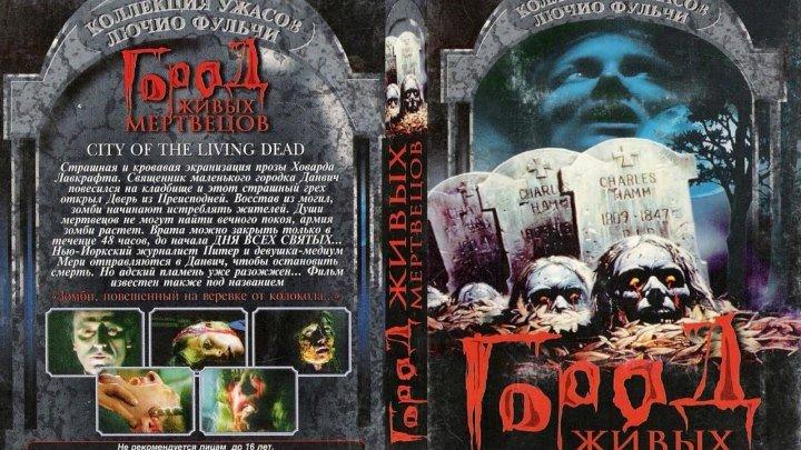 Город живых мертвецов (1980.)Ужасы