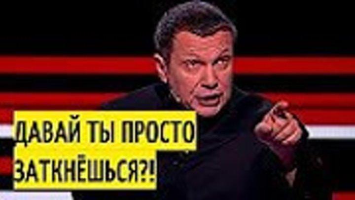 Соловьев ВЫГНАЛ гостя из студии за оскрбление Героя РФ Романа Филиппова