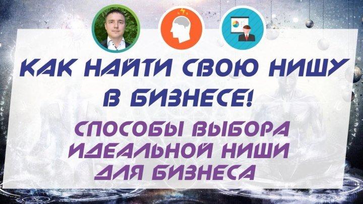 Евгений Гришечкин - Как найти свою нишу в бизнесе! Способы выбора идеальной ниши для бизнеса!