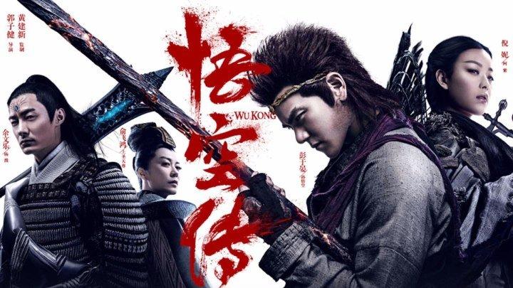 Укун HD(2017) 1080р.Фэнтези,Боевик_Китай