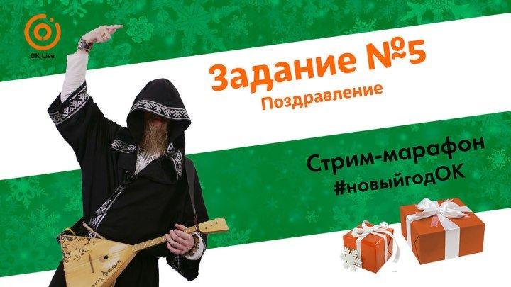 #новыйгодОК Задание 5 новогоднего стрим-марафоне OK Live!