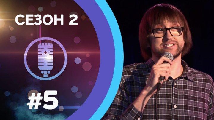 Стендап от Paramount Comedy - сезон 2, серия 5