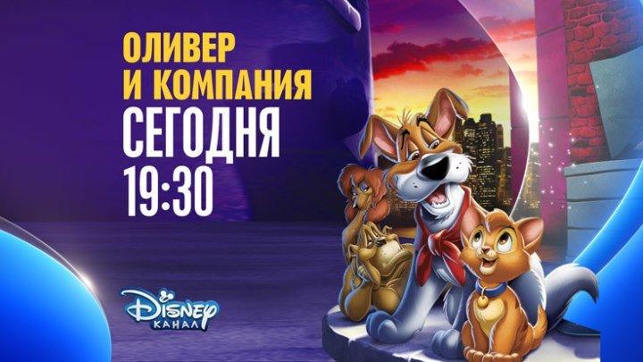 """""""Оливер и компания"""" на Канале Disney!"""