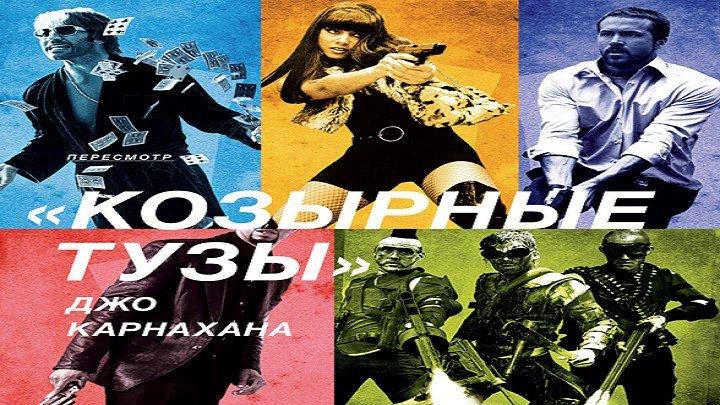 Козырные тузы.2006.WEB-DL.1080р.