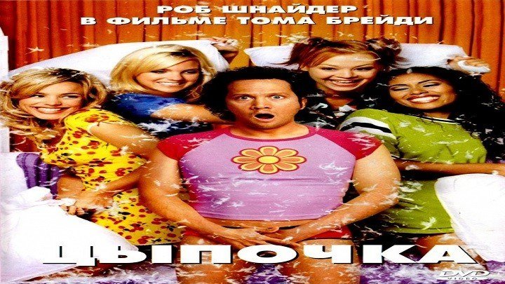Цыпочка.2002.HDTV.1080i