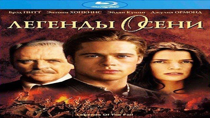 Легенды осени.1994.BDRip.720p.