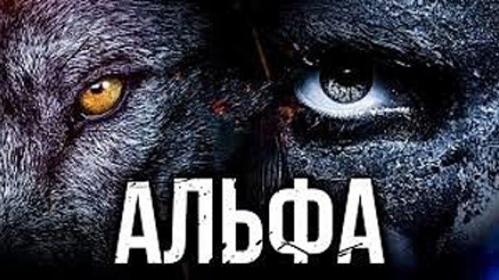 Альфа (2018) трейлер