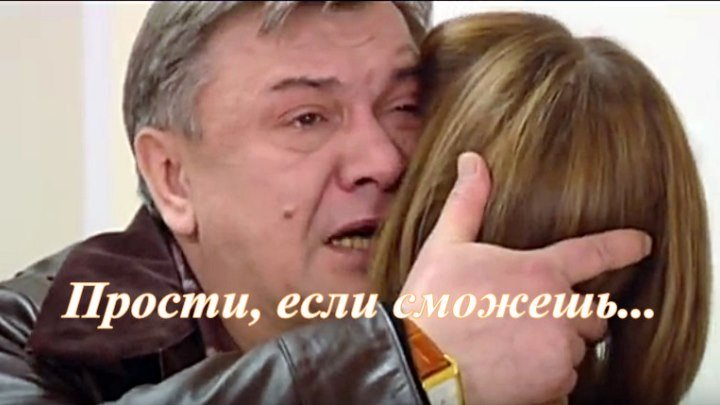 Русская мелодрама «Прости, если сможешь...»